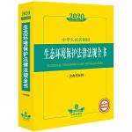 2020中华人民共和国生态环境保护法律法规全书(含典型案例)