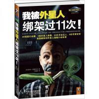 我被外星人绑架过11次【稀缺古旧书 无忧售后】