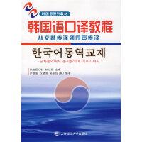 韩国语口译教程从交替传译到同声传译(附光盘)