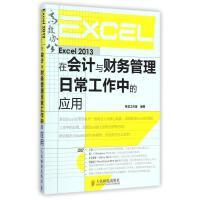 Excel 2013在会计与财务管理日常工作中的应用 神龙工作室