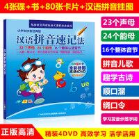 正版小学生一年级汉语拼音速记法教材书光盘高清dvd碟片+80张卡片 儿童学拼音基础教材