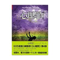 心理罪城市之光 重庆出版社 雷米新华书店正版图书