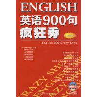 英语900句疯狂秀含MP3光盘英语学习宝典社交英语日常英语旅游英语商务英语求职英语英语自学教材灵犀教育YSH