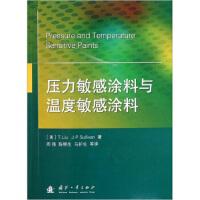 压力敏感涂料与温度敏感涂料 9787118073553 国防工业出版社 周强 等