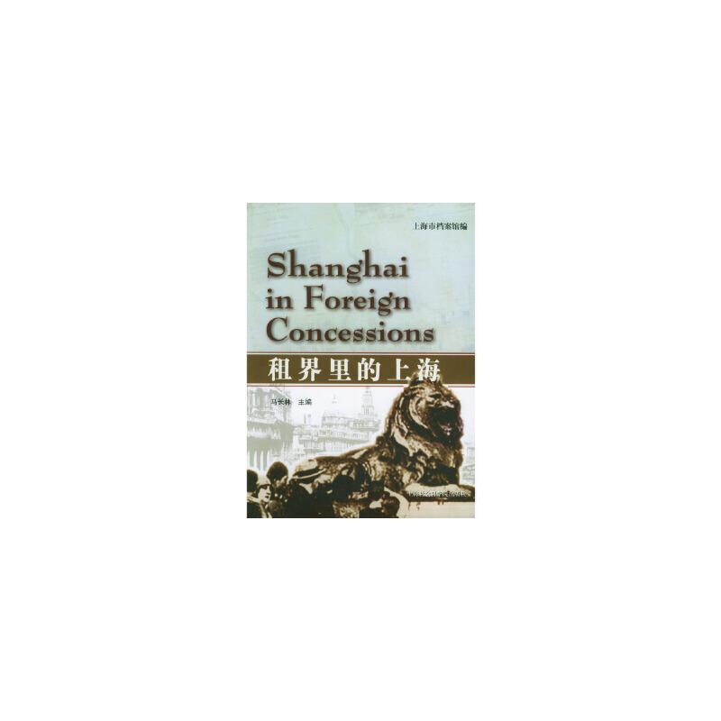 【二手旧书9成新】租界里的上海 上海市档案馆 上海社会科学院出版社 9787806812938 【正版经典书,请注意售价高于定价】