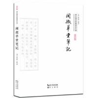 阅微草堂笔记 [清] 纪昀,方晓 崇文书局