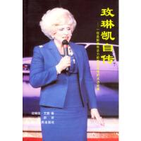 玫琳凯自传:一位美国有活力的商业女性的成功故事 [美]艾施,马群 浙江人民出版社