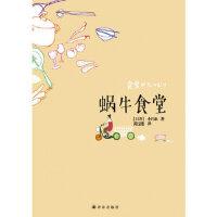 蜗牛食堂 (日)小川糸,陈宝莲 译林出版社