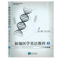 新编医学英语教程 I 李响,高峰,于洋 知识产权出版社