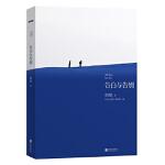 韩寒:告白与告别韩寒FX北京联合出版公司9787550232204
