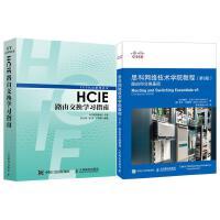 HCIE路由交换学习指南+思科网络技术学院教程 第6版 路由和交换基础 CISCO官方指定教程 网络工程师CCENT