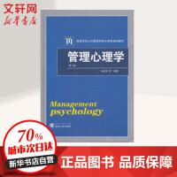 管理心理学(第2版)/车丽萍 车丽萍 等 编著