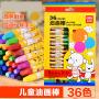 油画棒36色儿童彩色蜡笔幼儿安全蜡笔画画笔油 彩 笔  g0e