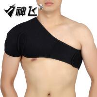新款特价可调运动护单肩羽毛球篮球健身肩周保暖男女护肩带 均码