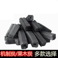 木炭烧烤碳 无烟碳户外烧烤炉 木炭 机制炭易燃果木炭 炭