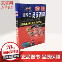 绘图小学生英汉词典 四川辞书出版社