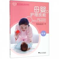 母婴护理技能(初级衢州月嫂培训系列教材)