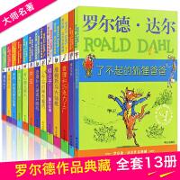 全套13册了不起的狐狸爸爸查理和巧克力工厂作品典藏罗尔德达尔的书儿童文学书籍9-12岁小学生课外书非注音版罗尔德&mi