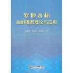 寒地水稻控制灌溉理论与应用 吕纯波,郭龙珠,郭彦文 水利水电出版社