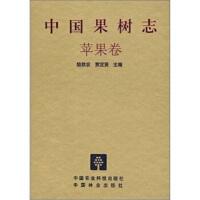 【新书店正版】中国果树志:苹果卷 陆秋农,贾定贤 中国林业出版社