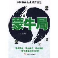 【新书店正版】蒙牛局,于反,中国致公出版社9787801798787