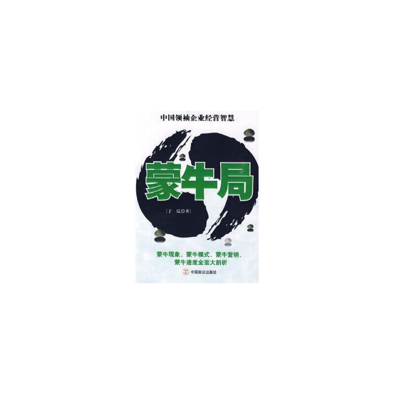 【新书店正版】蒙牛局,于反,中国致公出版社9787801798787 【新书店购书无忧有保障】有问题随时联系或咨询在线客服