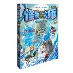 怪物大师全新升级版10:冰封的时之轮