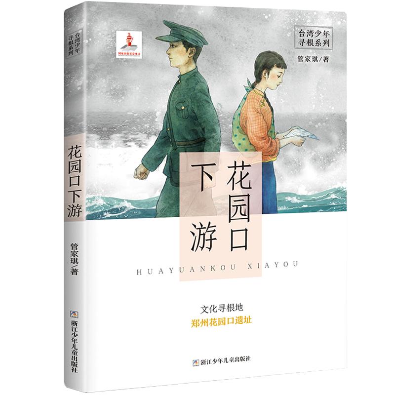 台湾少年寻根系列:花园口下游 讲述祖辈青春故事,追寻两岸同根血脉
