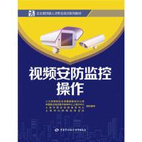 《视频安防监控操作》――企业高技能人才职业培训系列教材 上海市保卫干部培训中心 9787516732670