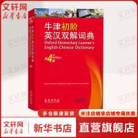 牛津初阶英汉双解词典(第4版) 商务印书馆