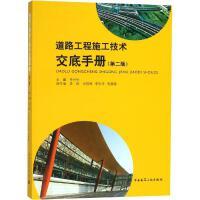 道路工程施工技术交底手册(第2版) 中国中国中国建筑工业出版社出版社出版社