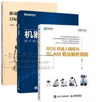 ROS机器人编程与SLAM算法解析指南+机器人感知 因子图在SLAM中的应用+移动机器人SLAM目标跟踪及路径规划 r