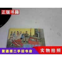 【二手9成新】聪明的八哥鸟赵隆义学林出版社