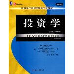 投资学 英文版・原书第8版