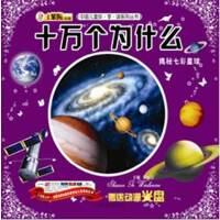 中国儿童珍.享.读系列丛书十万个为什么-揭秘七彩星球