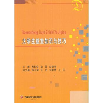 大学生就业知识与技巧(pdf+txt+epub+azw3+mobi电子书在线阅读下载)