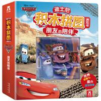 迪士尼积木拼图游戏书-朋友的陪伴