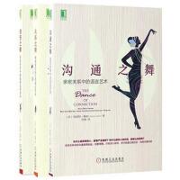 女性情绪力量 愤怒之舞+关系之舞+沟通之舞(套装共3册)