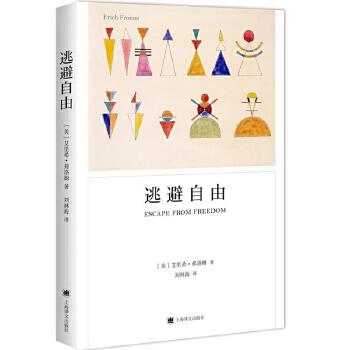 逃避自由(弗洛姆作品系列) 《爱的艺术》作者、心理学家兼哲学家弗洛姆在社会心理学领域的代表著作