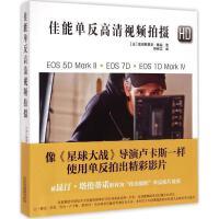 佳能单反高清视频拍摄 (法)塞巴斯蒂安・戴福 著;韩依言 译