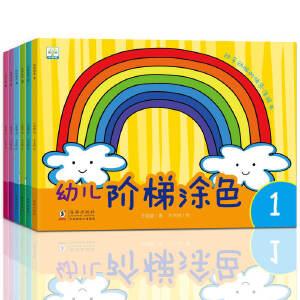 小果树幼儿阶梯涂色 全6册 幼儿绘画启蒙书 画画涂色3-6岁小孩早期智力开发涂鸦填色绘画册