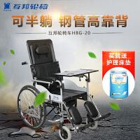 【送护理床垫】互邦 钢管手动轮椅车(高靠背座便) HBG20-B