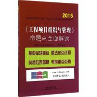《工程项目组织与管理》命题点全面解读 中国铁道出版社