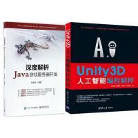 深度解析Java游戏服务器开发 游戏服务器技术宝典 游戏服务端技术开发教程+Unity3D人工智能编程精粹unity