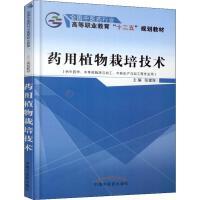 药用植物栽培技术(供中药学、中草药栽培与加工、中药生产与加工等专业用) 中国中医药出版社