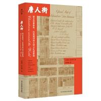 薄荷实验・唐人街:镀金的避难所、民族城邦和全球文化流散地