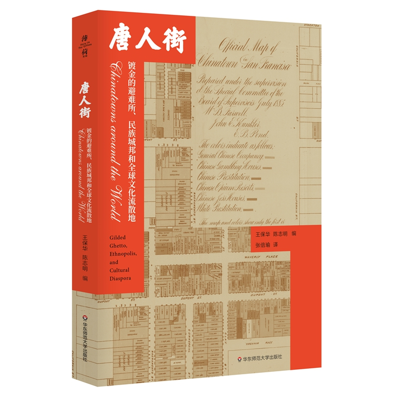 薄荷实验·唐人街:镀金的避难所、民族城邦和全球文化流散地 (两百年来,华人社区是并仍将是这个不断变化的世界的一面镜子)