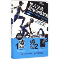 铁人三项自主训练手册:关键技术+训练课表+铁人日志 徐国峰,罗誉寅 著
