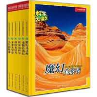 科学大爆炸-中国国家地理博物百科丛书6册套装:娱乐也科学+动物总动员+探险集结号+未来大学梦+天灾闹地球+魔幻风景秀