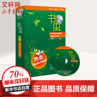 书虫(第2级上)(共12册)(配MP3) 本社 编